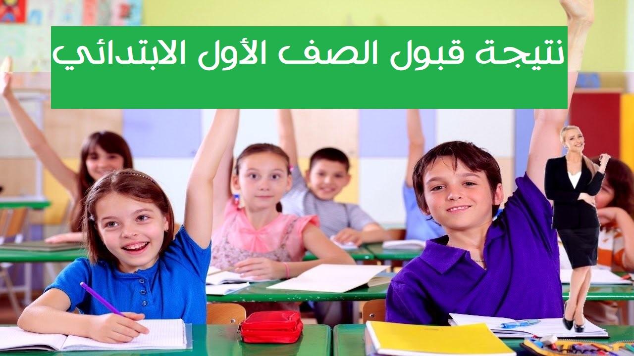 نتيجة قبول الصف الأول الابتدائي عبر موقع وزارة التربية والتعليم 1