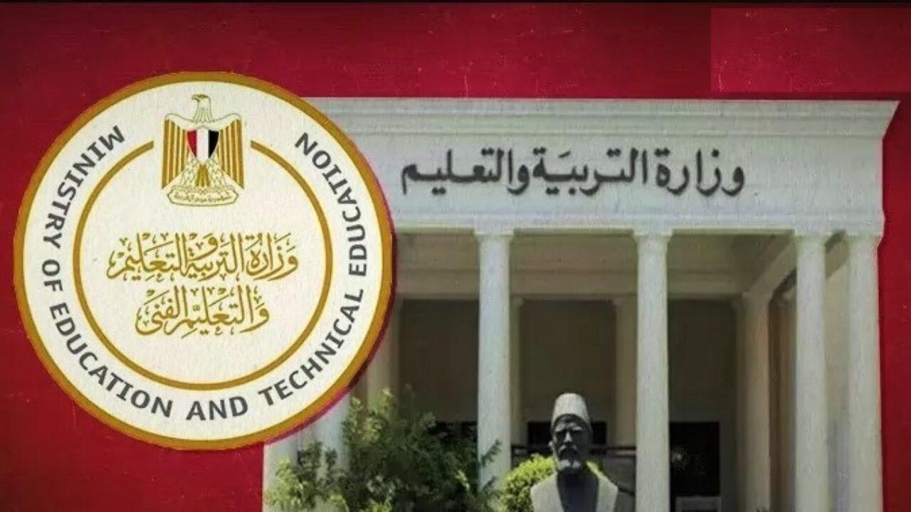 نتيجة قبول الصف الأول الابتدائي عبر موقع وزارة التربية والتعليم