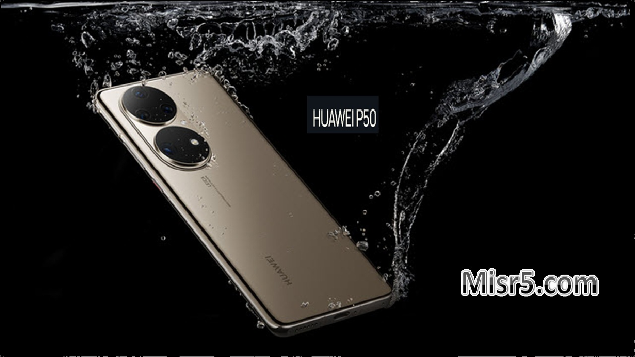 هاتف Huawei p50 مواصفاته وسعره تعرف على تفاصيل هاتف هواوي