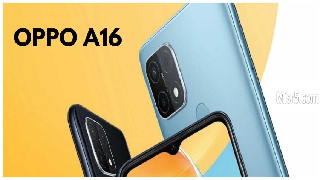 هاتف Oppo A16 مواصفاته وسعره إليك تفاصيل الهاتف الجديد لأوبو