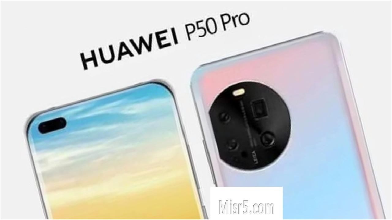 هاتف huawei p50 pro مواصفاته وسعره تعرف على التفاصيل الآن