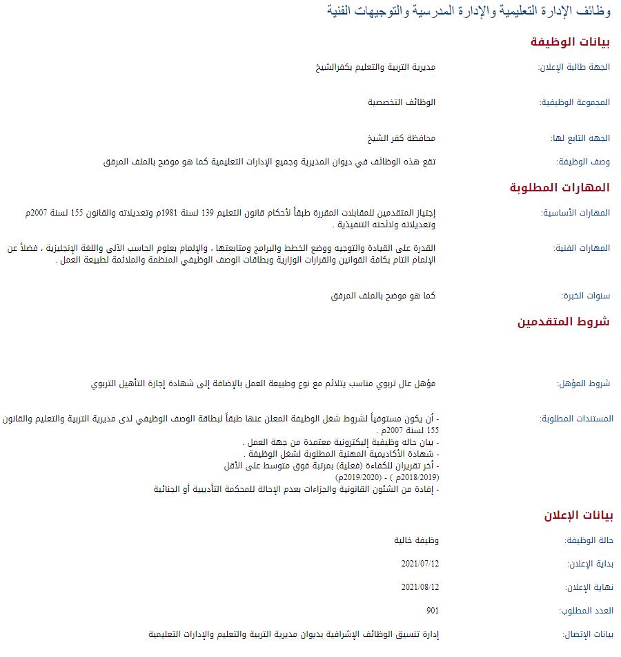 وظائف الحكومة المصرية لشهر يوليو 2021 وظائف بوابة الحكومة المصرية 4