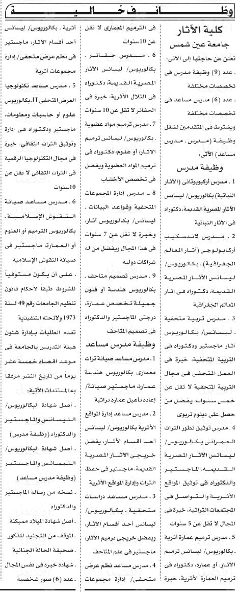 وظائف الأهرام الجمعة 30/7/2021.. جريدة الاهرام المصرية وظائف خالية 9