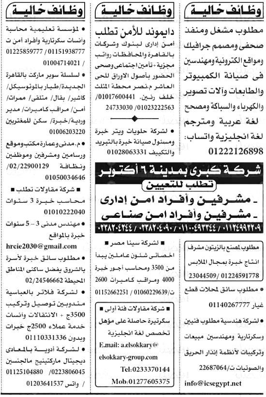 وظائف الأهرام الجمعة 30/7/2021.. جريدة الاهرام المصرية وظائف خالية 10