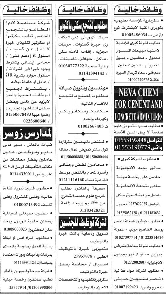 وظائف الأهرام الجمعة 30/7/2021.. جريدة الاهرام المصرية وظائف خالية 11