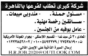 وظائف الأهرام الجمعة 30/7/2021.. جريدة الاهرام المصرية وظائف خالية 1