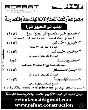وظائف الأهرام الجمعة 30/7/2021.. جريدة الاهرام المصرية وظائف خالية 2
