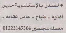 وظائف الأهرام الجمعة 23/7/2021.. جريدة الاهرام المصرية وظائف خالية 2