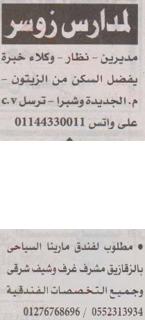 وظائف الأهرام الجمعة 23/7/2021.. جريدة الاهرام المصرية وظائف خالية 3