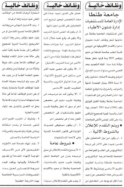 وظائف الأهرام الجمعة 30/7/2021.. جريدة الاهرام المصرية وظائف خالية 4