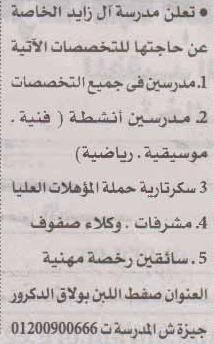 وظائف الأهرام الجمعة 23/7/2021.. جريدة الاهرام المصرية وظائف خالية 4