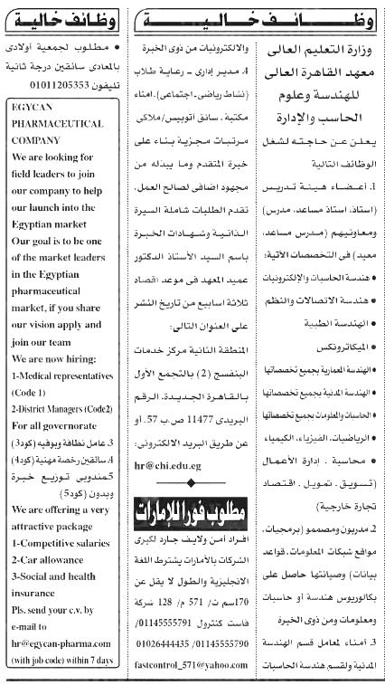 وظائف الأهرام الجمعة 30/7/2021.. جريدة الاهرام المصرية وظائف خالية 6