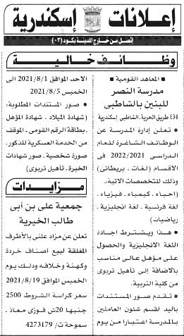 وظائف الأهرام الجمعة 30/7/2021.. جريدة الاهرام المصرية وظائف خالية 7