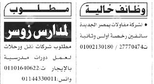 وظائف الأهرام الجمعة 30/7/2021.. جريدة الاهرام المصرية وظائف خالية 8
