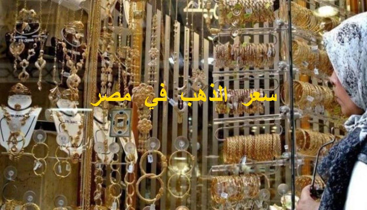 سعر الذهب يفاجئ المقبلين على الزواج بارتفاع كبير نسبيا مع قرب عيد الأضحى المبارك
