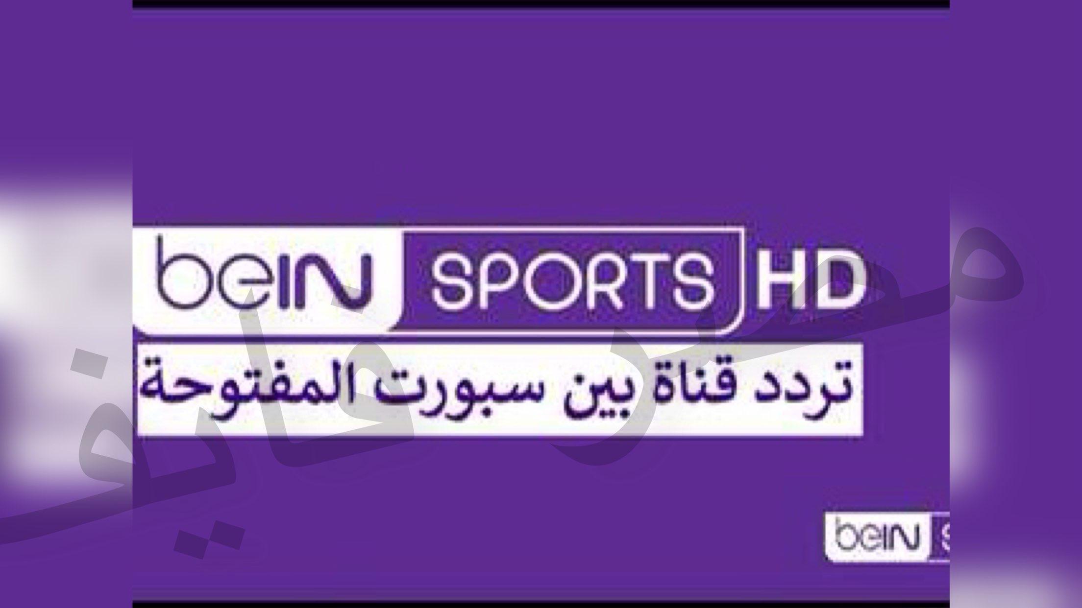 تردد قناة بي ان سبورت المفتوحة الناقلة لمواجهة مصر واسبانيا beIN Sports Hd