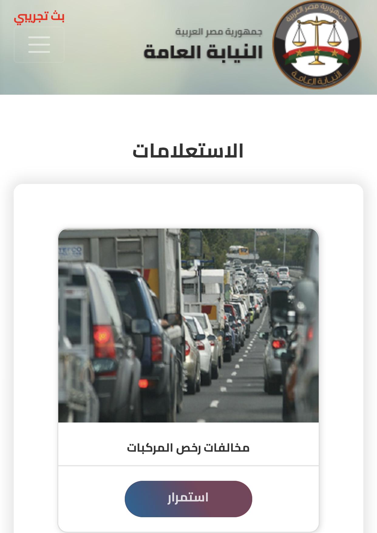 مخالفات نيابة المرور