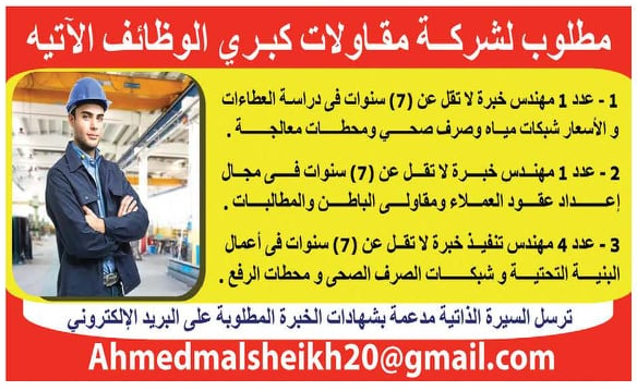 إعلانات وظائف جريدة الوسيط اليوم الجمعة 9/7/2021 1