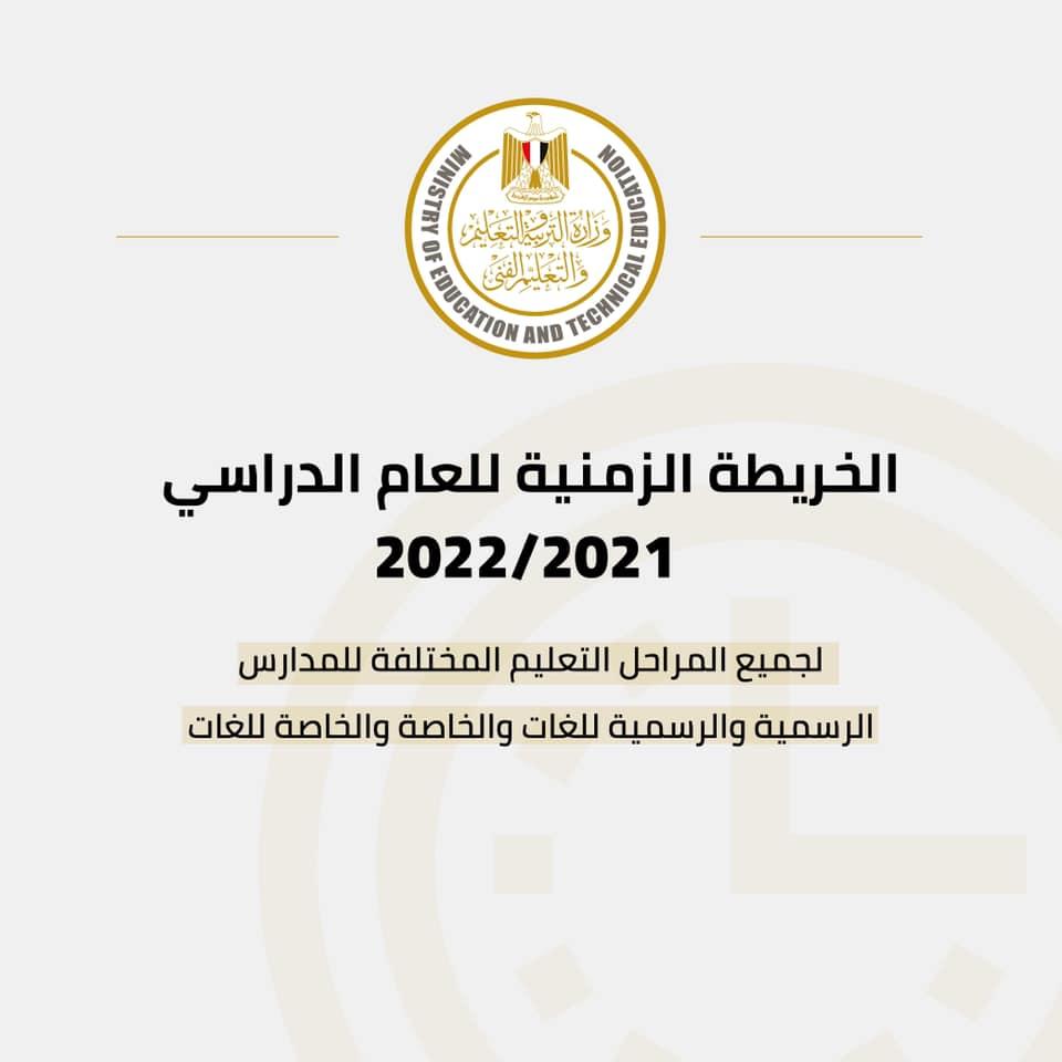 التعليم تحدد موعد بدء الدراسة والخريطة الزمنية للعام الدراسي الجديد 2022 2