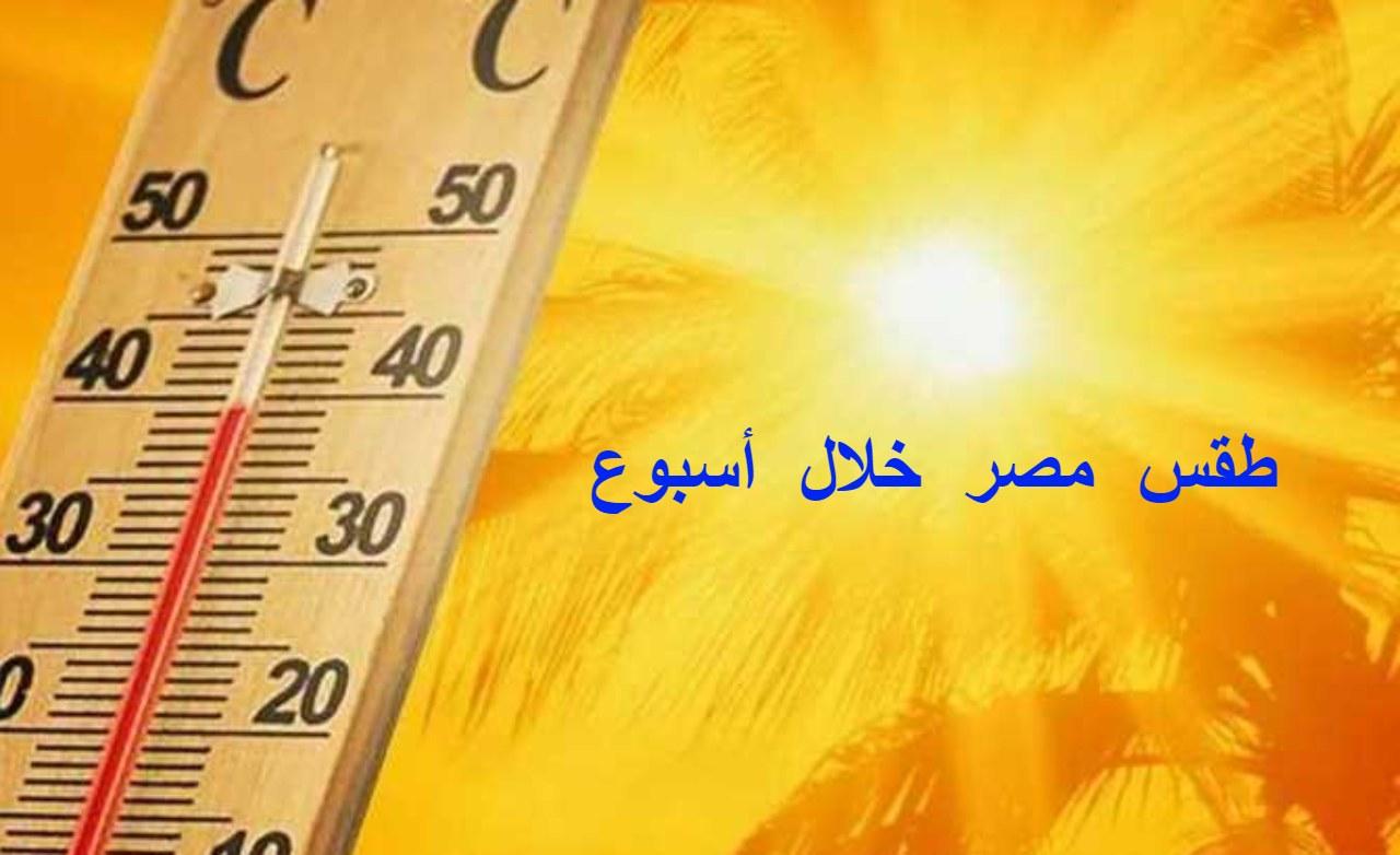 طقس مصر خلال أسبوع.. ابتداءًا من الثلاثاء طقس شديد الحرارة وزيادة نسبة الرطوبة على بعض المناطق