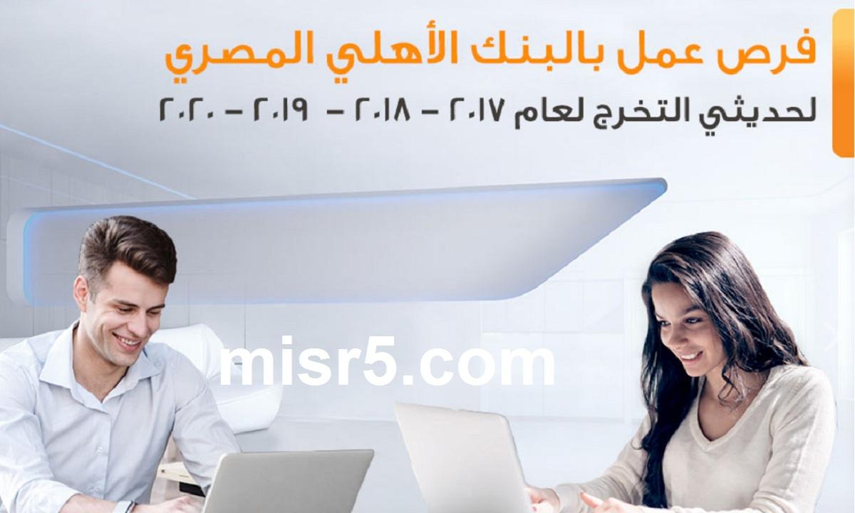 البنك الأهلي المصري يعلن فتح باب التعيين لخريجي 7 جامعات من دفعة 2017 وحتى دفعة 2020