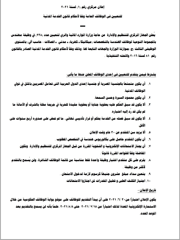 اعلان وظائف وزارة الموارد المائية والري بجميع المحافظات