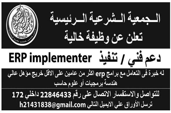 وظائف جريدة الوسيط اليوم الجمعة 9/7/2021