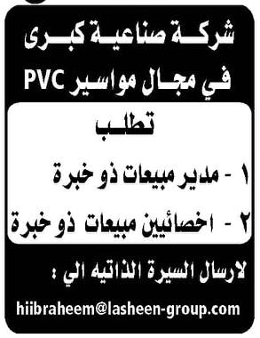 إعلانات وظائف جريدة الوسيط اليوم الجمعة 9/7/2021 2