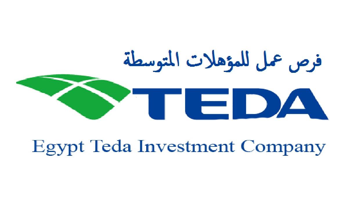 فرص عمل للمؤهلات المتوسطة بشركة تيدا مصر لتنمية المنطقة الاقتصادية
