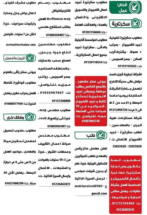 إعلانات وظائف جريدة الوسيط اليوم الجمعة 9/7/2021 3