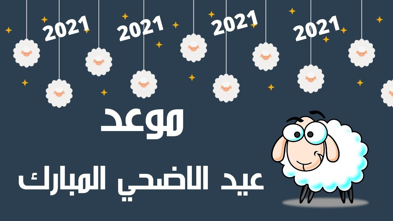 الفلك الدولي يعلن رسميًا موعد أول أيام عيد الأضحى 2021 في مصر والسعودية والدول العربية والإسلامية 2