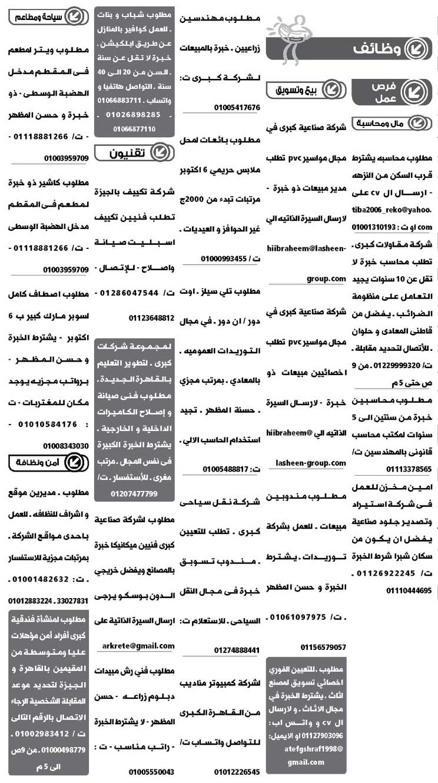 إعلانات وظائف جريدة الوسيط اليوم الجمعة 9/7/2021 4