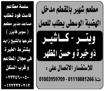 إعلانات وظائف جريدة الوسيط الجمعة 16/7/2021 1