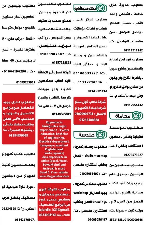 إعلانات وظائف جريدة الوسيط اليوم الجمعة 9/7/2021 5