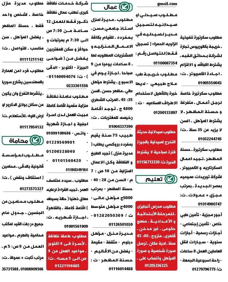 إعلانات وظائف جريدة الوسيط اليوم الجمعة 9/7/2021 6