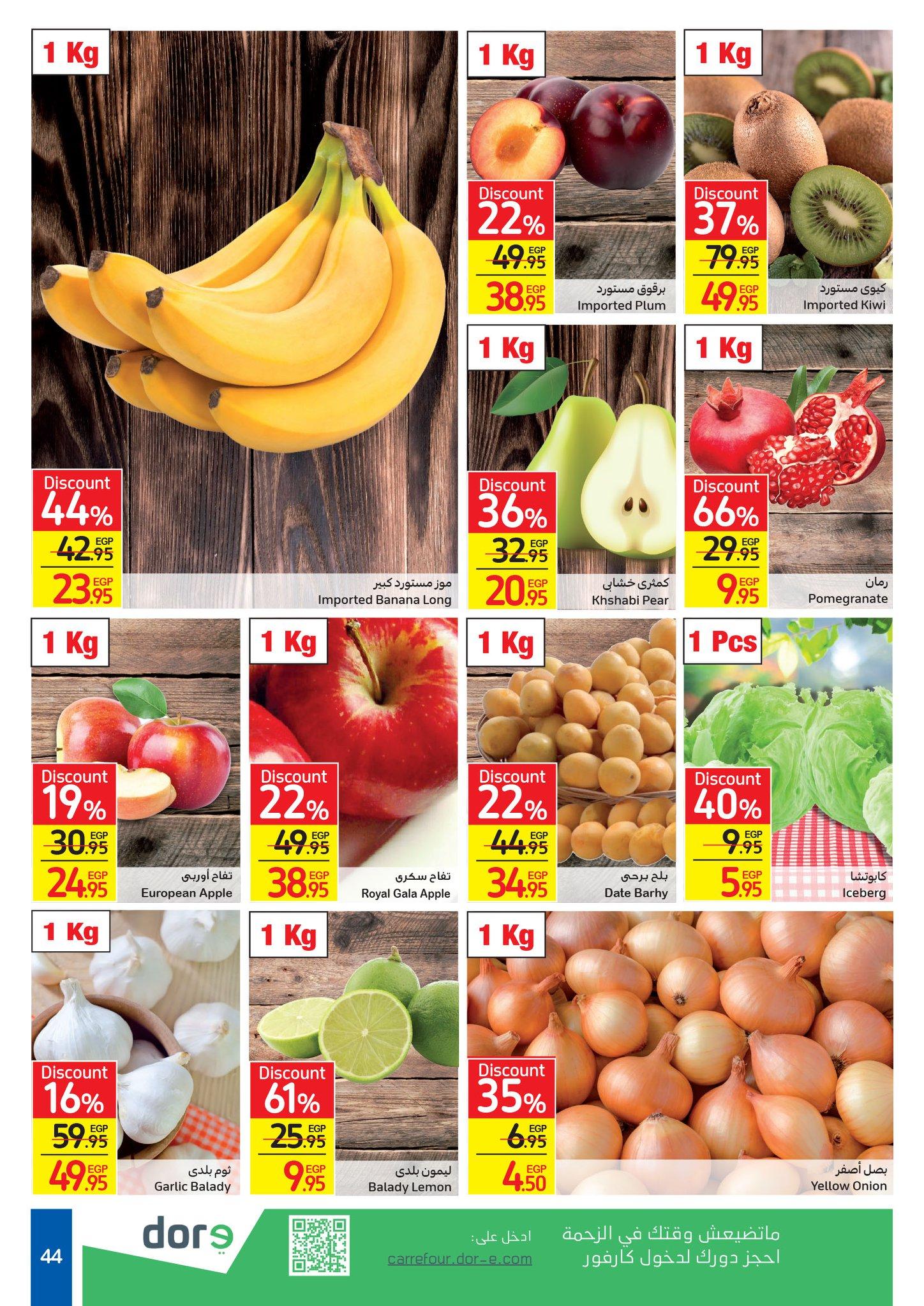 عروض كارفور اليوم علي الفاكهة والخضراوات