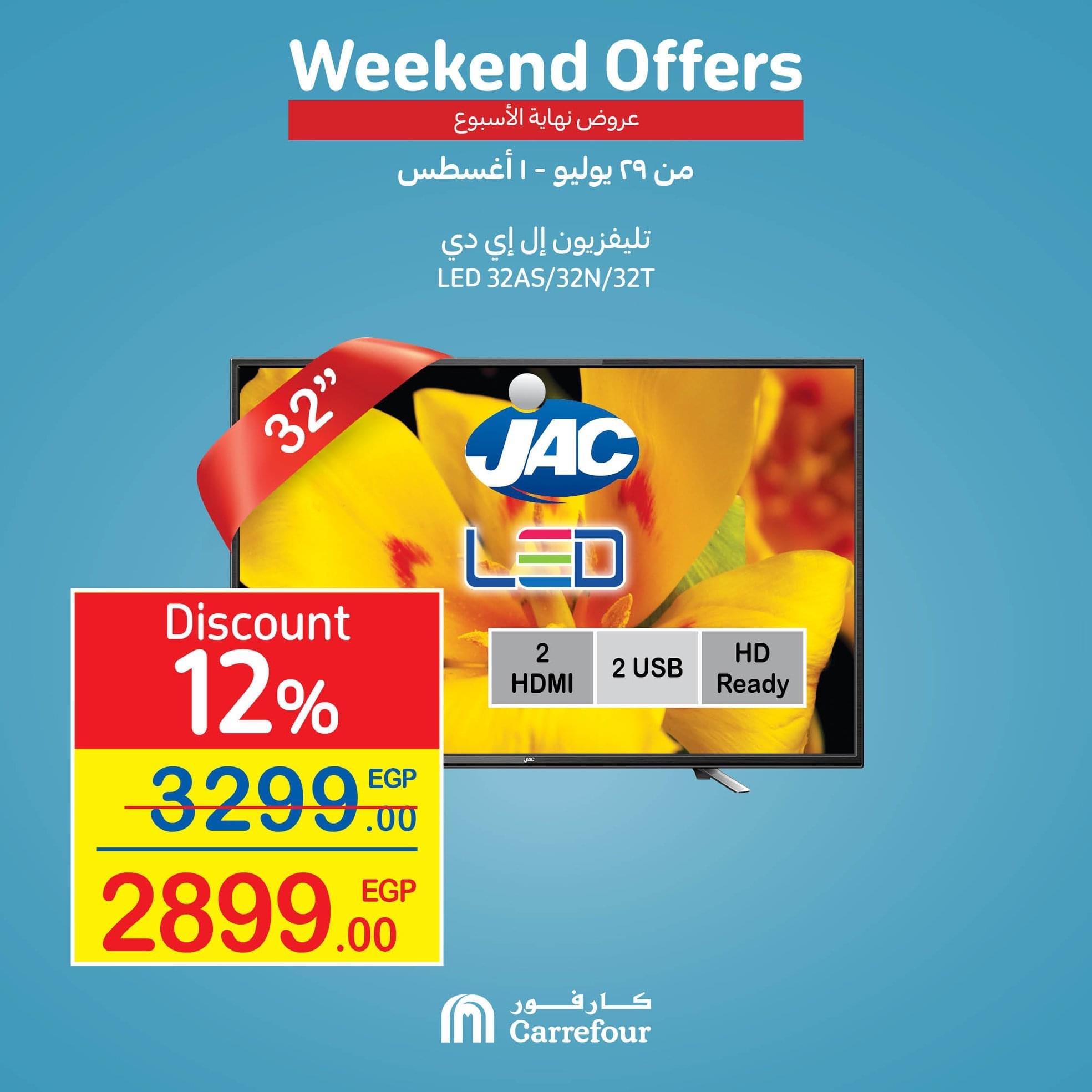 """عروض كارفور على الشاشات عرض الـ """"weekend offers"""" حتي 1/8/2021 6"""