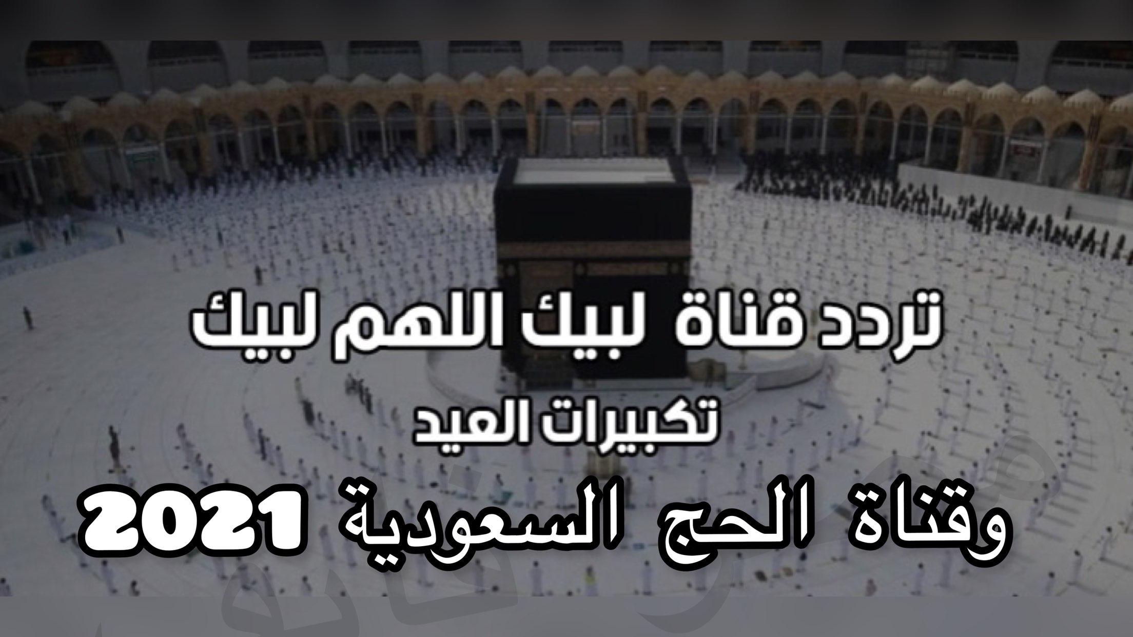 تردد قناة لبيك اللهم لبيك وقناة الحج السعودية لنقل شعائر الحج 2021