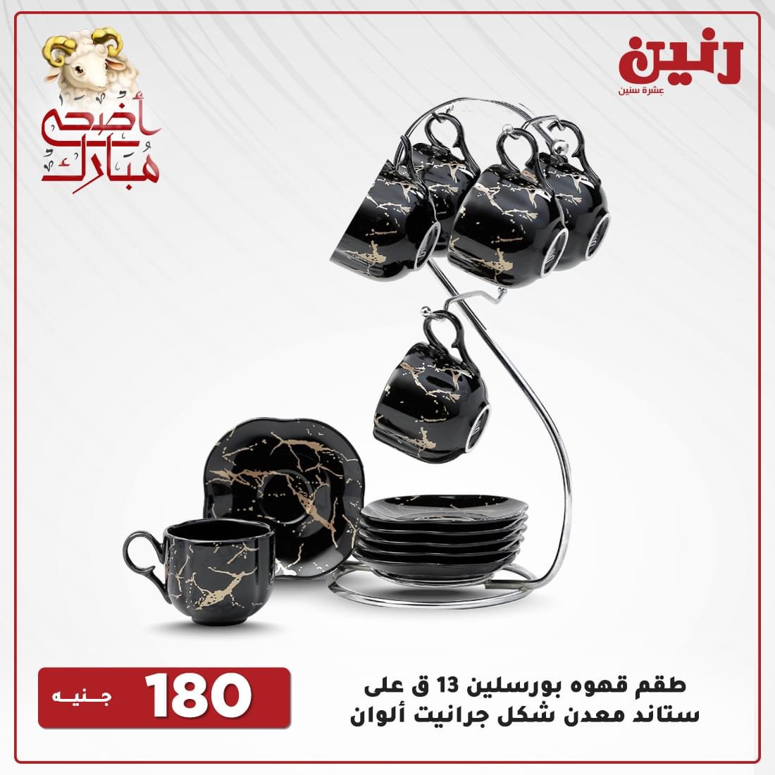 Raneen offers today for appliances and household appliances from July 22 to 24, 2021 17