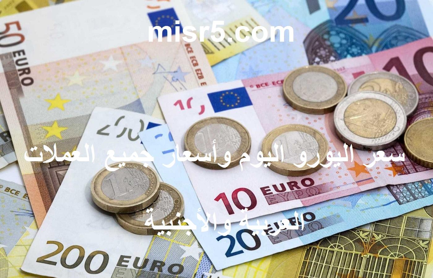 سعر اليورو اليوم الإثنين 5 يوليو 2021 وأسعار العملات العربية والأجنبية 2
