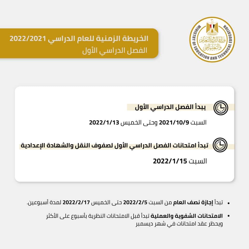 التعليم تحدد موعد بدء الدراسة والخريطة الزمنية للعام الدراسي الجديد 2022 4
