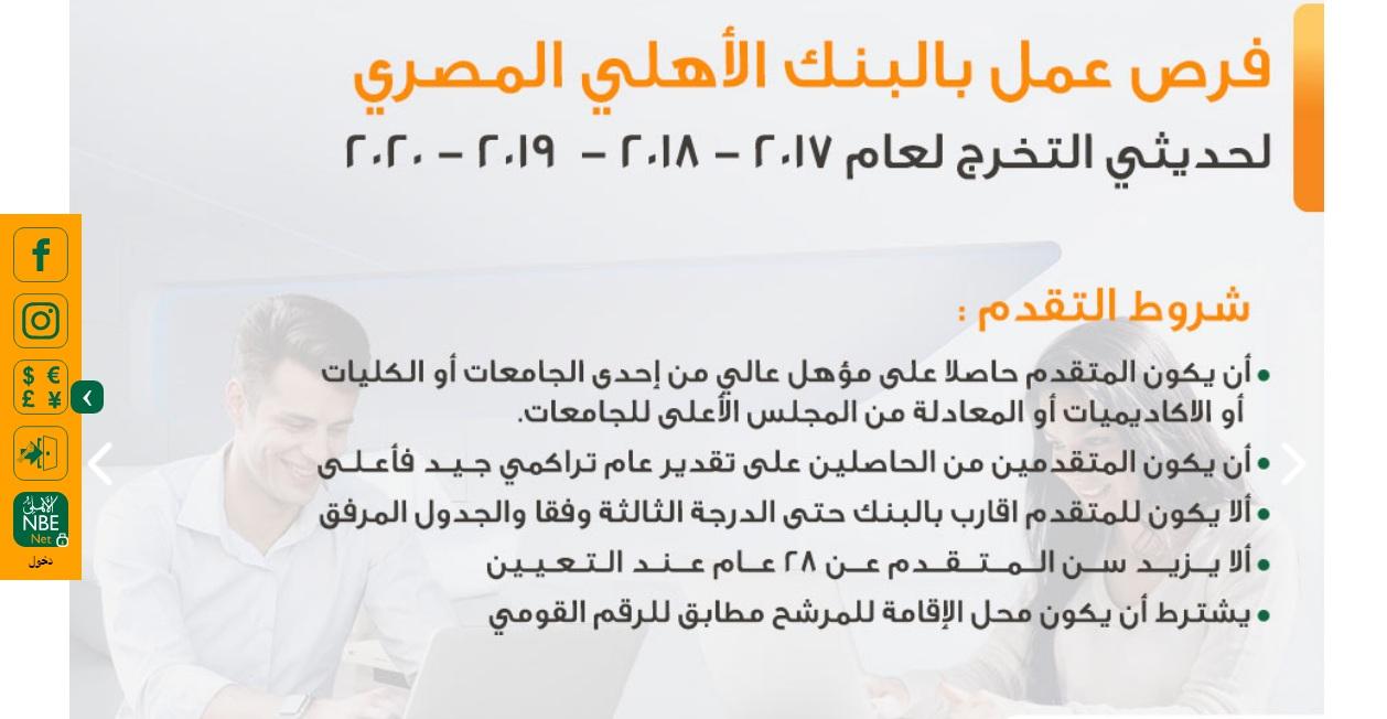 البنك الأهلي المصري يعلن فتح باب التعيين لخريجي 7 جامعات من دفعة 2017 وحتى دفعة 2020 1