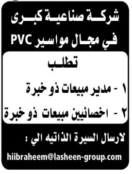 إعلانات وظائف جريدة الوسيط الجمعة 16/7/2021 2