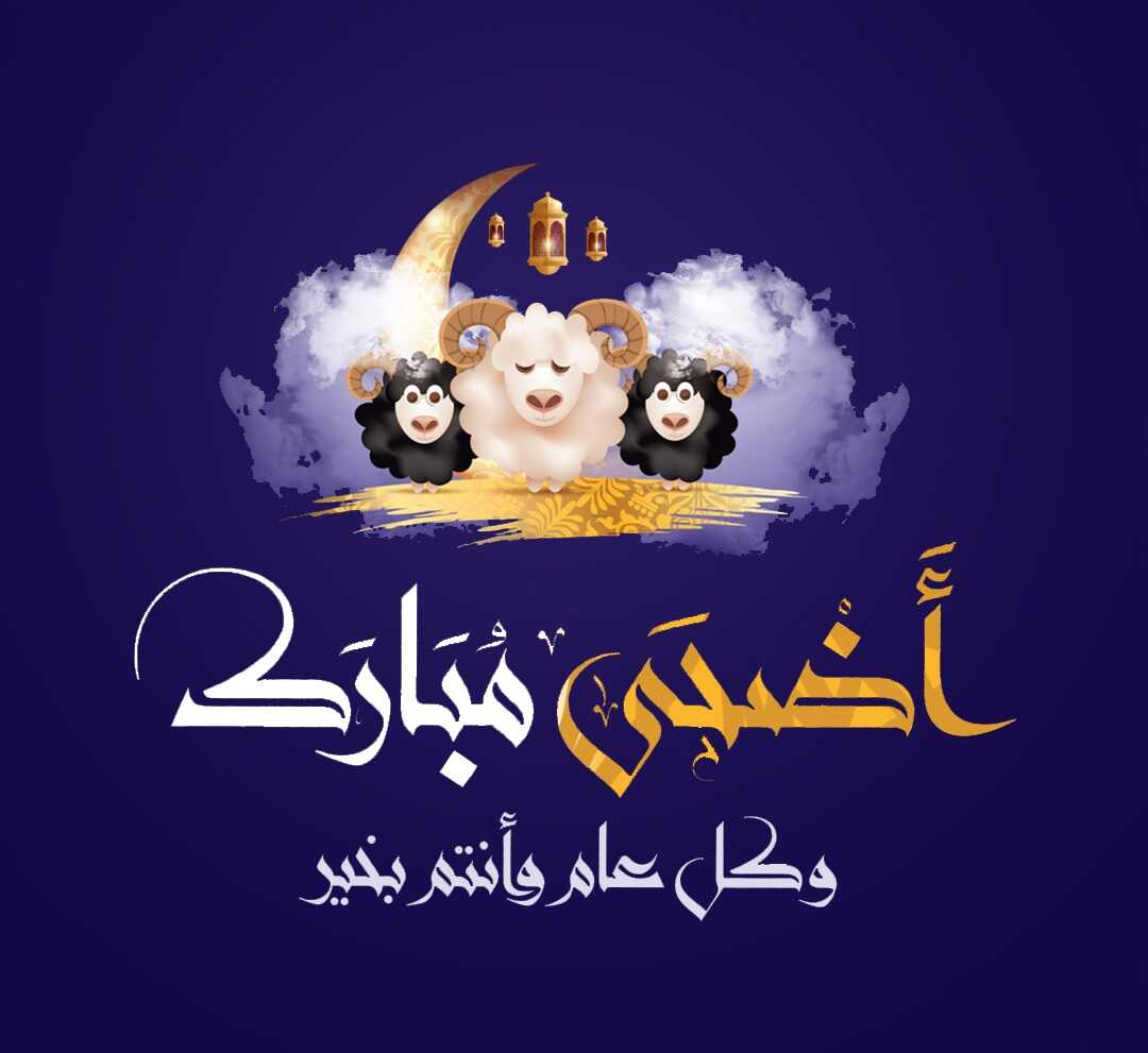 الفلك الدولي يعلن رسميًا موعد أول أيام عيد الأضحى 2021 في مصر والسعودية والدول العربية والإسلامية 3
