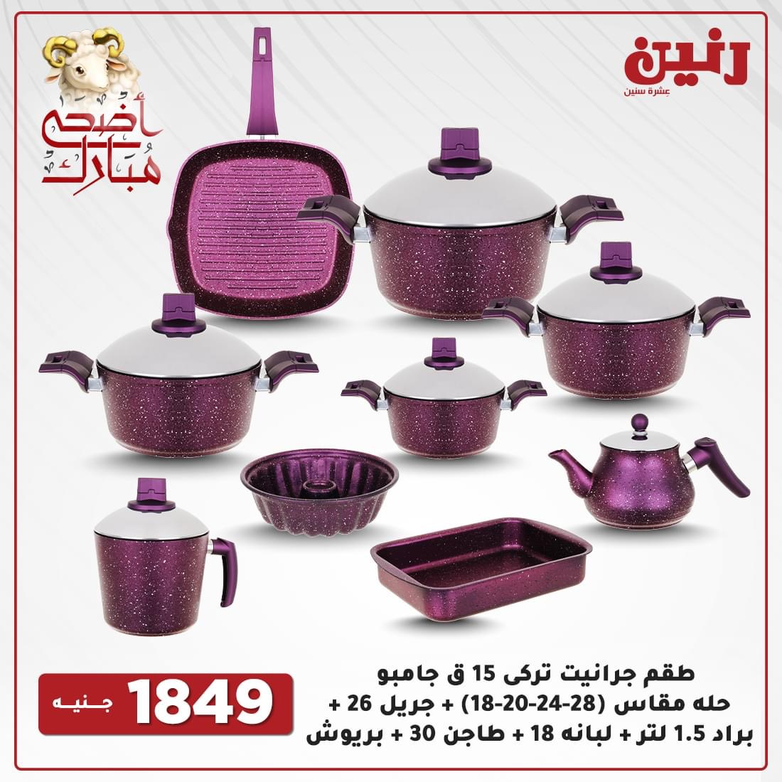 Raneen offers today for appliances and household appliances from July 22 to 24, 2021 34