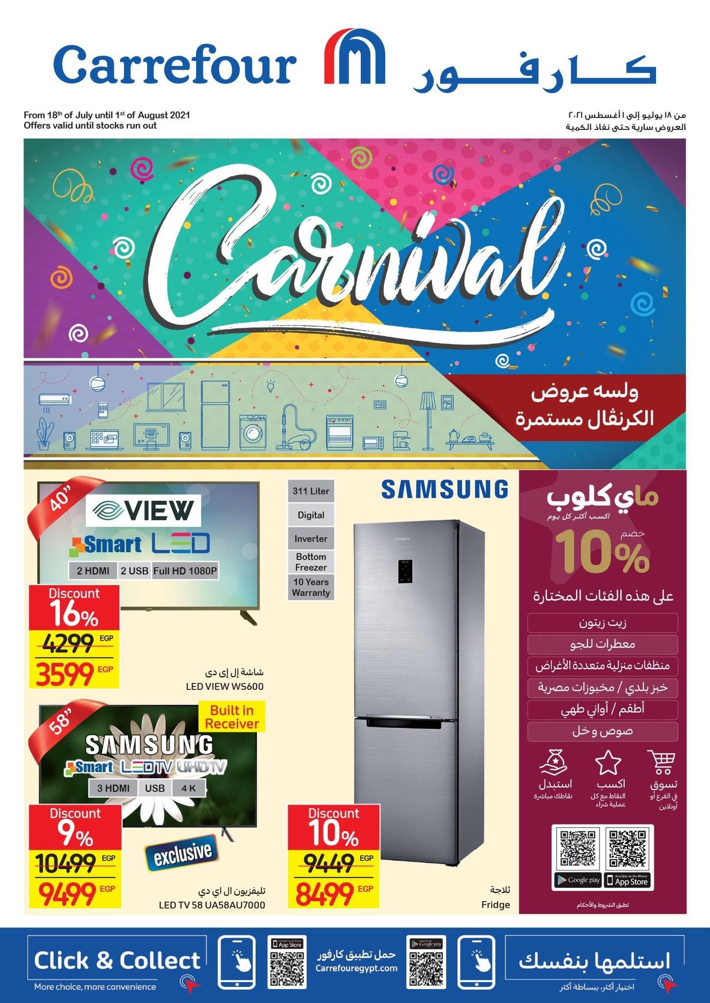 عروض كرنفال عيد الأضحى المبارك ومجلة عروض كارفور مصر حتى 1 أغسطس 2021 12