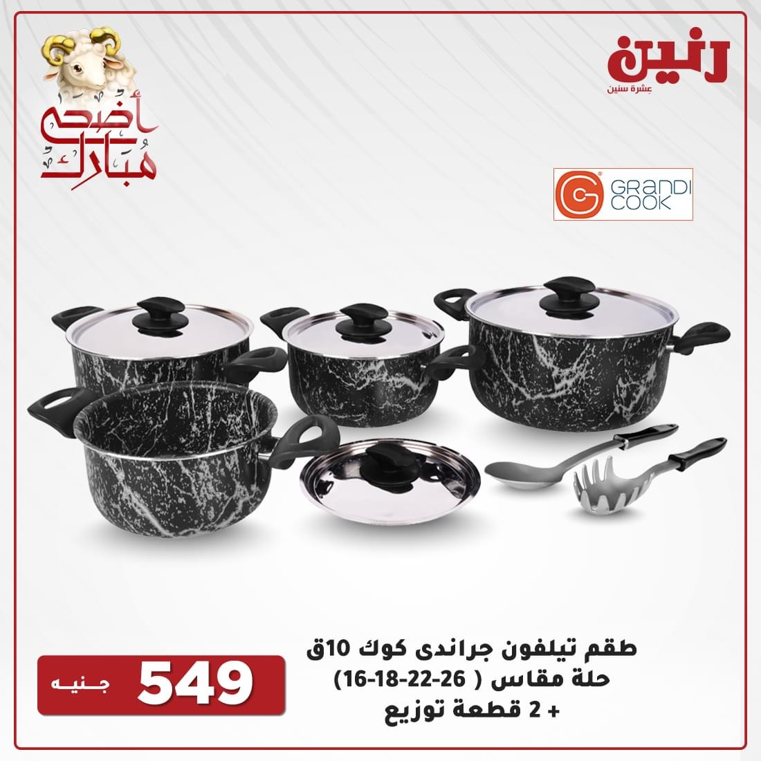 Today's ringing offers for appliances and household appliances from July 22 to 24, 2021 37