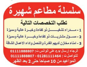 إعلانات وظائف جريدة الوسيط الجمعة 16/7/2021 3