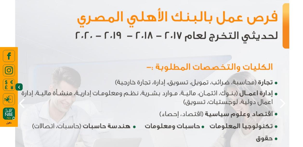 البنك الأهلي المصري يعلن فتح باب التعيين لخريجي 7 جامعات من دفعة 2017 وحتى دفعة 2020 2
