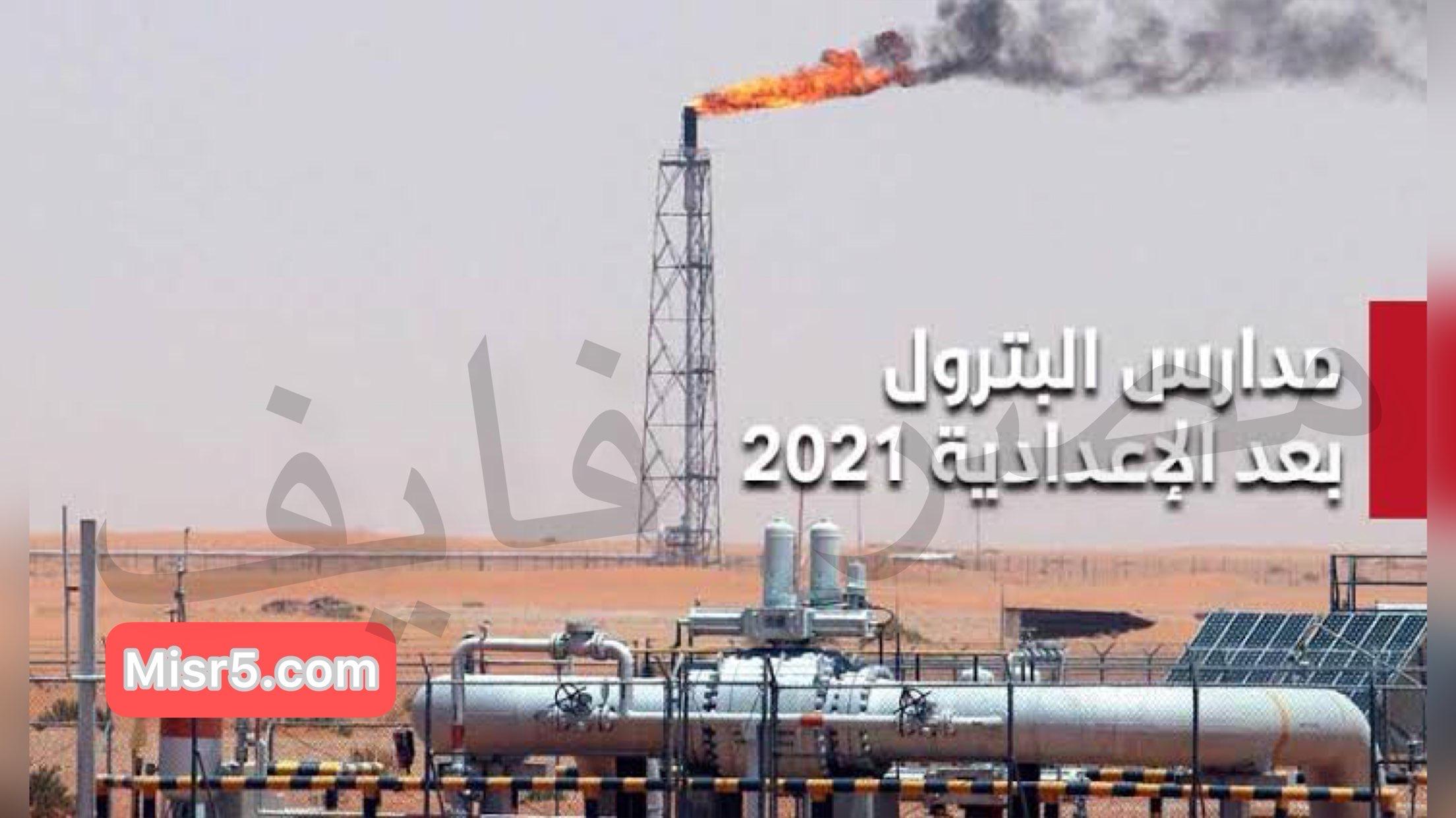 دليل تنسيق مدرسة البترول 2021 في مصر والأوراق وأماكن تواجدها